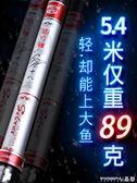 魚竿 銳竹鯉魚竿手竿台釣竿碳素5.4米魚桿28調超輕超硬19調6.3米釣魚竿JD  晶彩生活