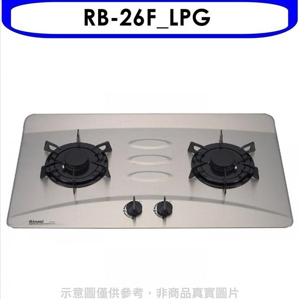 林內【RB-26F_LPG】雙口LOTUS檯面爐蓮花爐(與RB-26F同款)瓦斯爐桶裝瓦斯(含標準安裝)