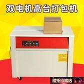 打包機 瑞立 半自動打包機自動打包機自動捆包機捆扎機紙箱打包塑料帶打包機打包機 優拓DF