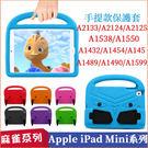 麻雀 Apple iPad mini 5 2019 平板皮套 手提款 蘋果 imini 4 3 2 1 保護殼 卡通  防摔 保護套 支架 mini 平板殼