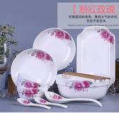 2人碗碟套裝 家用菜盤子飯碗筷套裝【奇趣小屋】