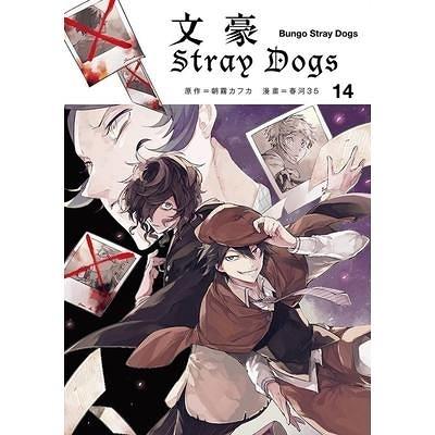 文豪Stray Dogs(14)