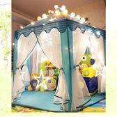 遊戲帳篷 兒童帳篷六角超大室內游戲屋公主寶寶過家家小孩玩具波波海洋球池 非凡小鋪 igo
