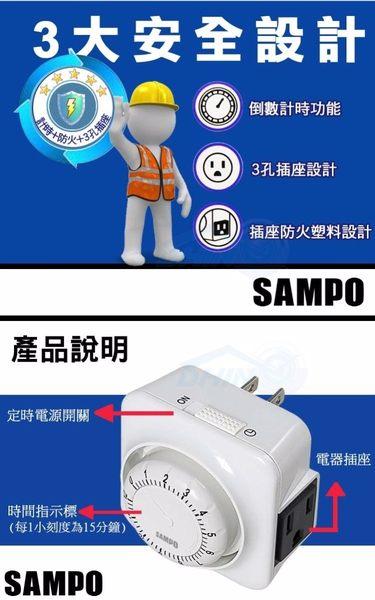 SAMPO 倒數計時定時器 EP-UP1BT