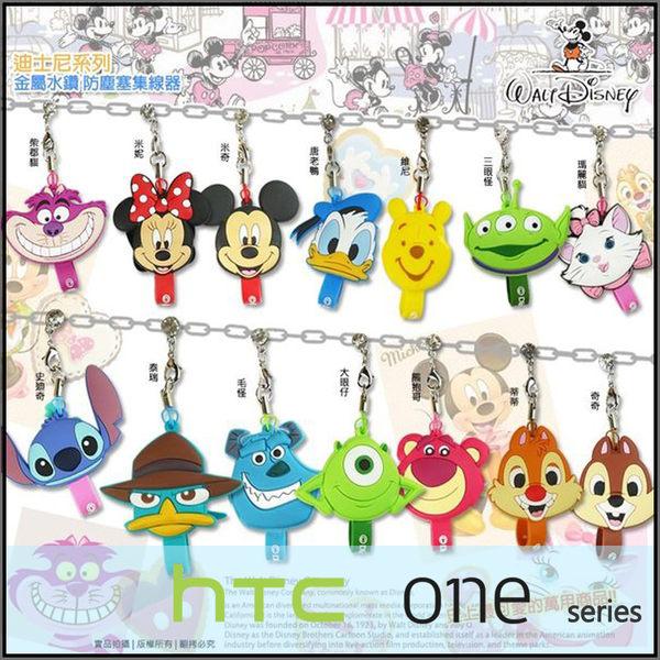 ☆1正版 迪士尼 金屬水鑽集線器/防塵塞/耳機線/傳輸線/HTC ONE MAX T6/mini M4/M7/M8/M9/M9+/ME/E8/E9/E9+/A9/X9