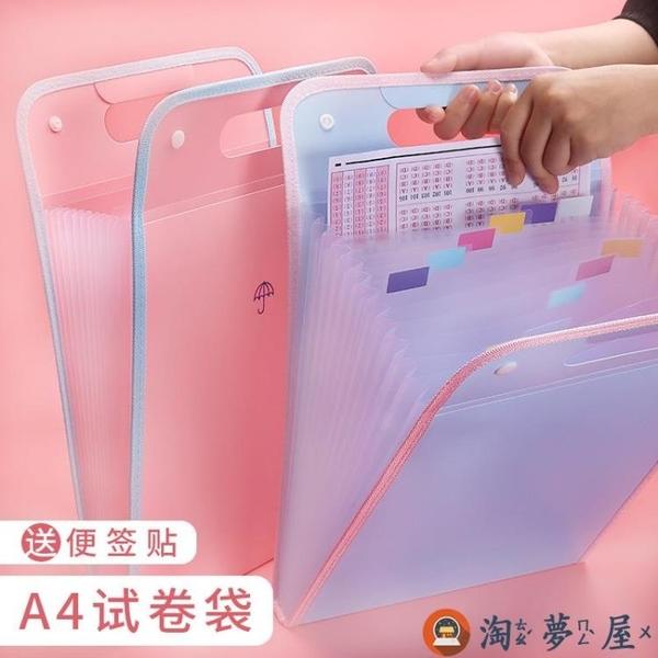 a4文件夾手提式書夾子試卷夾多層試卷袋風琴包收納袋【淘夢屋】