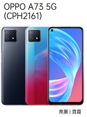 OPPO A73 5G (8G/128G) 6.5吋八核心智慧手機 (公司貨/全新品/保固一年)