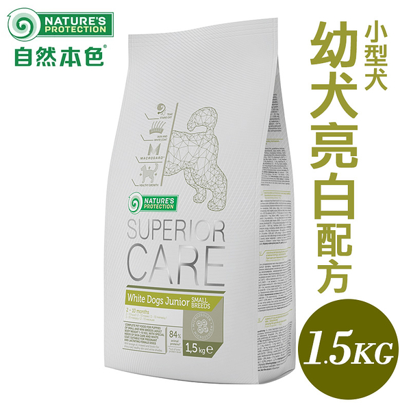 [寵樂子]《Nature's Protection》自然本色 小型幼犬亮白配方 1.5KG / 狗飼料