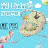 嬰兒搖椅寶寶安撫哄睡搖籃搖床音樂震動調節檔位igo      易家樂