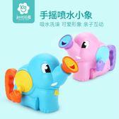知識花園寶寶洗澡玩具噴水男孩1-3歲兒童戲水上游泳嬰兒女孩沐浴 金曼麗莎