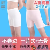 2件裝 女童安全褲防走光短褲中大童兒童內褲打底褲夏薄款【淘夢屋】