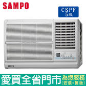 SAMPO聲寶3-4坪AW-PC122R右吹窗型(110V)冷氣空調_含配送到府+標準安裝【愛買】