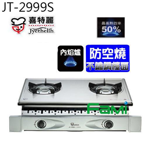 【fami】喜特麗 嵌入式瓦斯爐 JT 2999S 純銅爐頭 內焰式 雙口崁入爐 (不鏽鋼)