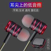 手機耳機入耳式重低音線控耳塞
