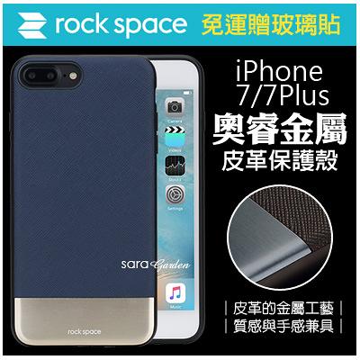 免運贈玻璃貼 rock space 奧睿系列 蘋果 iPhone 7 i7 4.7吋 Plus 5.5吋 鋁合金 皮革 吸磁 手機殼 藍金