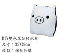 DIY大雙色黑白豬靠墊 買10送1 (棉花另購) 成品約33X29cm