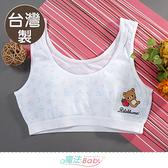 12~18歲青少女胸衣 台灣製卡通拉拉熊正版少女成長型胸衣 學生內衣 魔法Baby