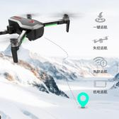 無人機 雙gps無人機航拍器4k高清專業遙控飛機2000米黑科技X7飛行器 折疊 mks薇薇