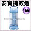 【信源】全新【安寶15W捕蚊燈(AB-9013A)】線上刷卡~免運費
