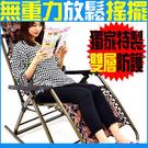 無重力搖搖椅無段式躺椅休閒椅扶手椅摺合折合折疊椅摺疊椅戶外露營海灘沙灘電腦折疊床涼椅