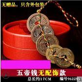 風水閣五帝錢真品銅錢純銅古幣