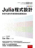 Julia 程式設計:新世代資料科學與數值運算語言