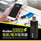 [哈GAME族]滿399免運費 可刷卡●三合一功能●aibo PMT031 USB數位電表 電壓電流檢測器 支援9V快充