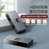 Baseus倍思 矩陣式HDMI雙向切換器 1進2出 2進1出 4K 音視頻同步