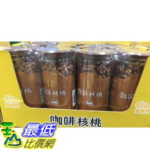 [COSCO代購] C122938  VIVA 萬歲牌 COFFEE PRALINE WALNUTS 咖啡核桃360公克*2罐