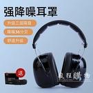 隔音耳罩 靜音降噪 睡眠防噪音睡覺學生工業防吵神器防噪耳機