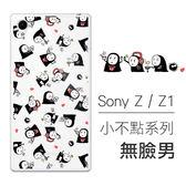 [SONY Z / Z1] 小不點系列 客製化手機殼 狗狗 龍貓 無臉男 雪納瑞 柴犬