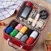 針線盒結婚嫁妝陪嫁針線套裝家用針線包工具縫紉用品高檔收納盒 夏季新品