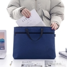 補習袋 手提包收納袋A4底部加寬文件夾商務會議男女學生讀書補 小宅妮