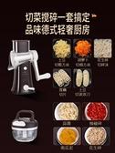 切菜機 德國多功能切菜器家用廚房土豆絲神器土豆切片切絲擦絲器刨絲器 宜品