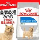 📣此商品48小時內快速出貨🚀》CCN 法國新皇家《體重控制小型成犬LWMN》3KG(超取限一包)