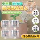 小樹苗貓咪陶瓷飲水機 濾心替換盒4個 防乾燒 寵物飲水器 貓咪飲水器【AF0403】《約翰家庭百貨