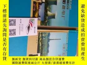 二手書博民逛書店罕見中國大唐集團公司洛陽熱電廠郵票專題冊13544 中國大唐集團