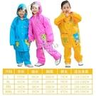 快速出貨兒童雨衣男童女童寶寶上學雨衣雨褲套裝小學生中學生雨披帶書