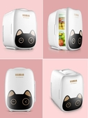 科敏k6小冰箱迷你型車載面膜化妝品小型家用mini宿舍用車家兩用 台北日光