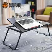 筆記本電腦桌床上用飄窗喝茶桌小桌子學生用懶人桌簡易書桌實木腿「Top3c」