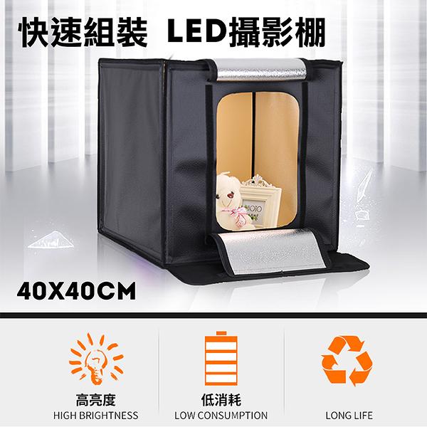 攝彩@快速組裝40x40cm LED攝影棚 柔光箱 攝影燈箱  頂部開口 柔光棚 簡易款 商品攝影 攜帶方便