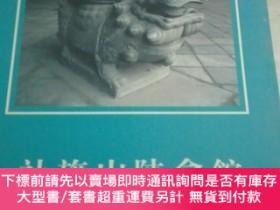 二手書博民逛書店罕見社旗山陜會館,實測圖,〈中國古代建築)兩冊合售Y204460 文物出版 出版1