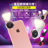 新款 蓮花補光燈 手機鏡頭 鋁合金 廣角微距 自由切換 高清 手機鏡頭 便攜 手機鏡頭 安卓 蘋果