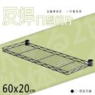 收納架/置物架/波浪架【配件類】60x20cm ㄇ型烤漆反焊網片 兩色可選 dayneeds