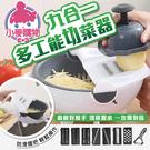 ✿現貨 快速出貨✿【小麥購物】九合一切菜器 菜刀 沾板 瀝水器 廚房用品 切菜器【C246】