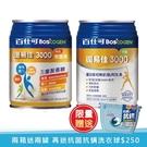 【送日本抗菌抗螨洗衣球$250】百仕可 復易佳3000營養素 (清甜/不甜) 250ml 24罐/箱 【2箱組再送2罐】