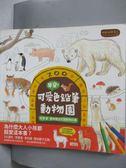 【書寶二手書T2/藝術_ZIT】早安!可愛色鉛筆動物園:秋草愛帶你用色鉛筆認識世界動物_秋草愛