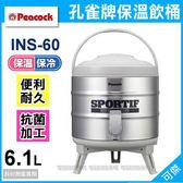 Peacock  孔雀 魔法瓶 INS-60 不鏽鋼 保溫保冷 飲料桶 水桶 茶桶  6.1L 廣口型 露營 日本製  可傑