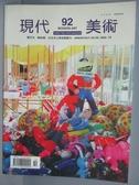 【書寶二手書T2/雜誌期刊_QBN】現代美術_92期