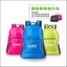 防水背包 折疊旅行包 後背包  摺疊背包【DB0059】 收納後背包  手納登山包旅行包